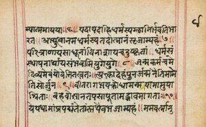 4th_Chapter,_verses_7-10,_Bhagavad_Gita,_Sanskrit,_Devanagari_script